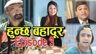 Huncha Bahadur,15th November 2017,Episode 3