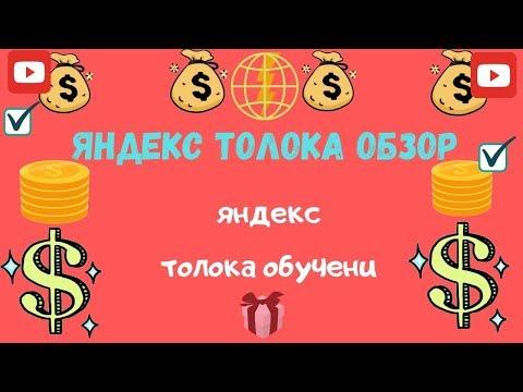 Яндекс толока заработок#толока обучение 2019 года