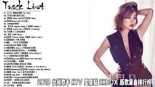 2018 KKBOX 國語單曲排行榜    2018 - 12月 KKBOX 華語單曲排行月(12/1 更新)    KKBOX 綜合排行榜 - 華語流行 排行kkbox top100 綜合榜
