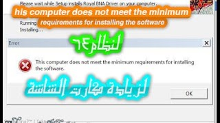 حل مشكلة This computer does not meet the minimum requirements for installing the software لنظام 64(, 2016-06-15T20:31:50.000Z)
