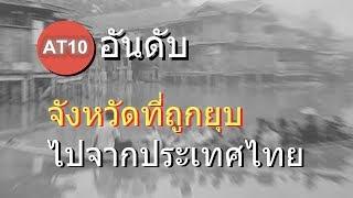 10 อันดับ จังหวัดที่ถูกยุบไปจากประเทศไทย