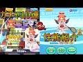 【白猫テニス】ガチャガチャと新キャラ、シルヴィアを使ってみた!!