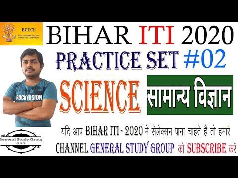 Bihar ITI Previous Year Question  General Science | Bihar ITI  Practice Set 2020 | Science Set-1