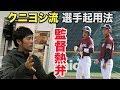 草野球日本一…国吉監督33歳。勝ちながらも全員出す起用法とは⁉︎