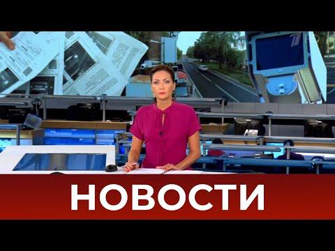 Выпуск новостей в 09:00 от 03.09.2020