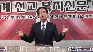 공진춘 위원장 (하나님의 기업 라미파워 건강식품 / 귀…