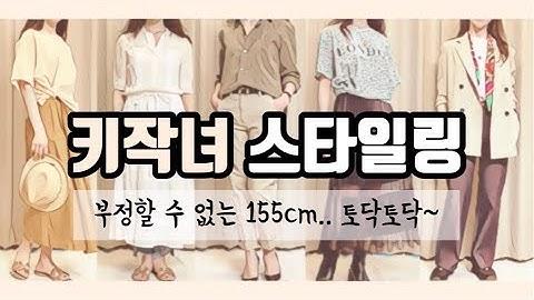 키작녀코디 / 길고~ 예쁘게 입어요 / 원피스, 팬츠, 스커트등 다양한 스타일링 꿀팁