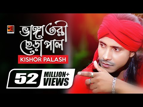 Bhanga Tori | by Kishor Palash | Album Joy Guru |  Music Video | ☢☢ EXCLUSIVE ☢☢