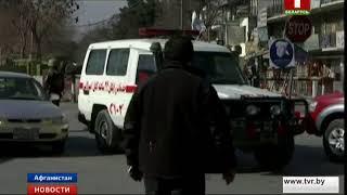 25 человек стали жертвами вооруженного нападения на военную базу в Афганистане