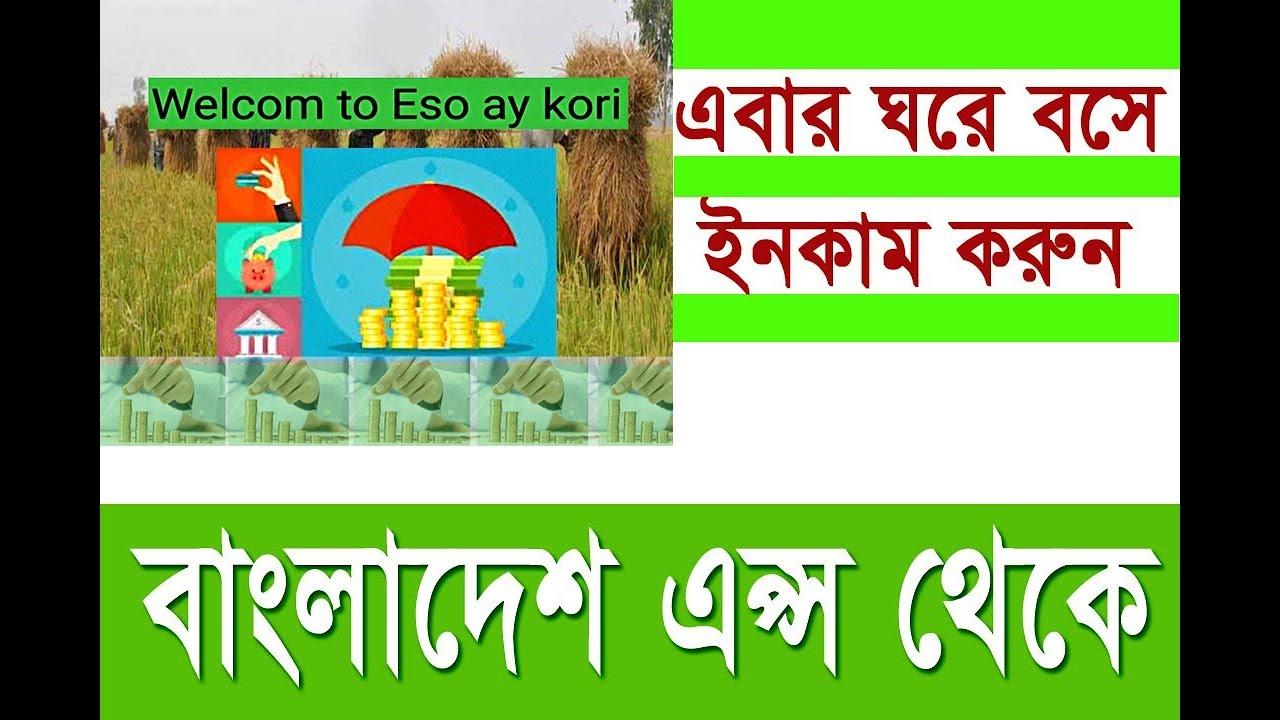 Online Income BD। Earn Money 2018 Bangla ( বাংলাদেশ এপ্স থেকে)