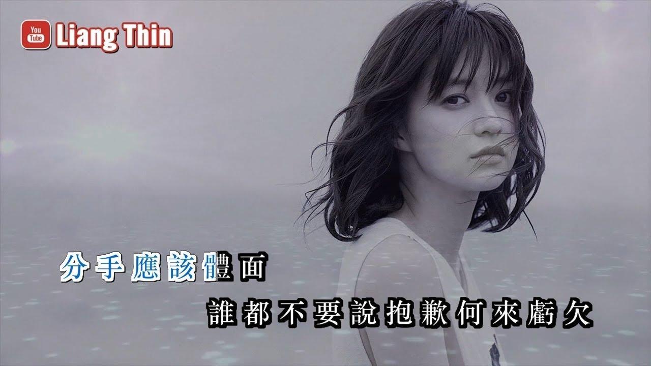 于文文 - 體面 (KTV 版) - YouTube