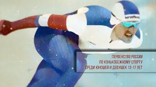 Первенство России среди юношей и девушек 13 17 лет по конькобежному спорту 19 февраля