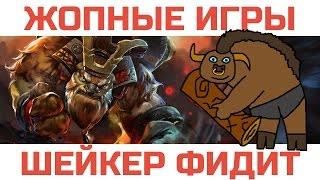Жопные Игры Шейкер Фидит