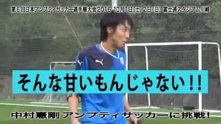 10/1(土)・2(日)、富士通スタジアム川崎にて第6回日本アンプティサ...