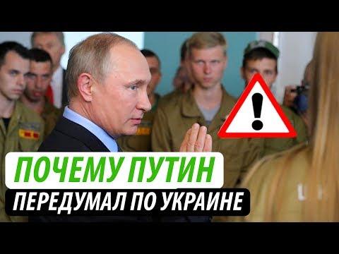 Почему Путин передумал по Украине