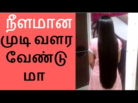 How To Get Long Hair Naturally In Tamil