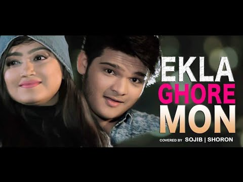 Ekla Ghore Mon Covered By Sojib & Saran  || Bangla New Song 2019 ||