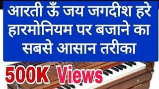 Om Jai Jagdish Hare (Aarti) On Harmonium  by LOKENDRA CHAUDHARY