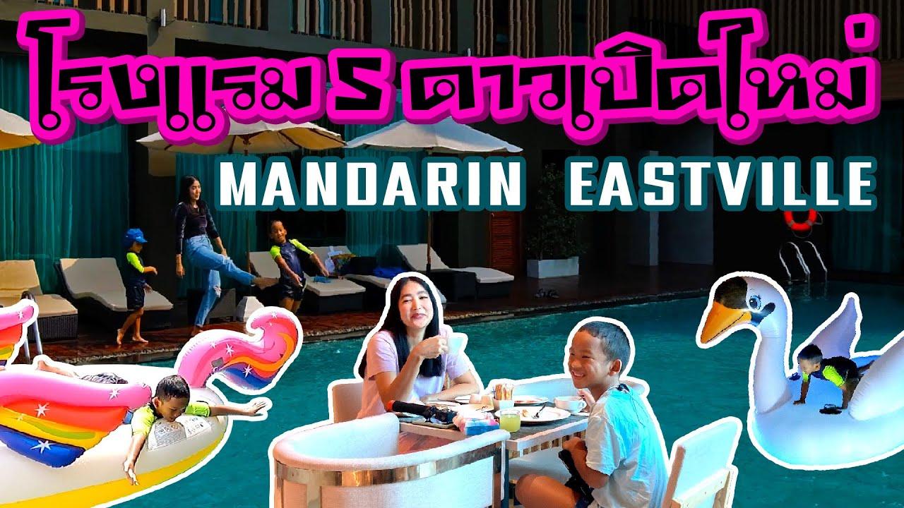 Mandarin Eastville Pattaya, แมนดารินอีสต์วิวล์ พัทยา