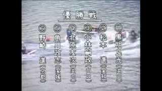 1985  鳳凰賞(総理大臣杯)(第20回 平和島・優勝戦)