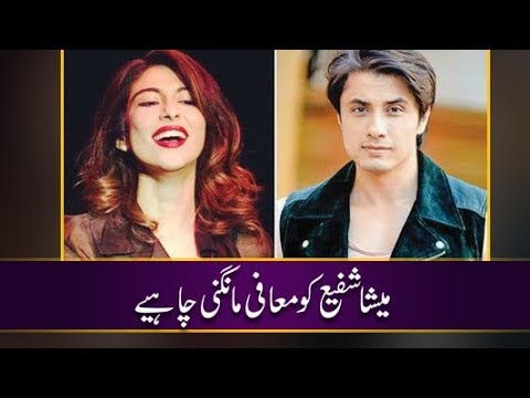 CapitalTV : Ali Zafar Asks For Apology from Meesha Shafi