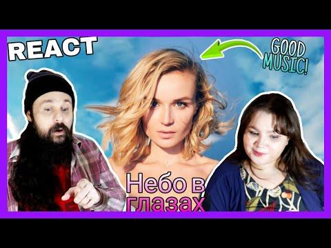 VOCAL COACHES REACT: Полина Гагарина - Небо в глазах (POLINA GAGARINA SKY IN THE EYES LYRIC VIDEO)