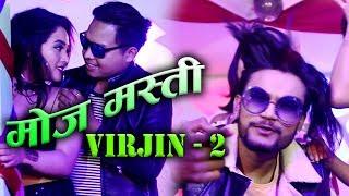 New Nepali Lok Pop Song (Moj Masti -Virjin 2) 2075 By Gokul Babli / Ft.Asish Lama,Nirjala Magar