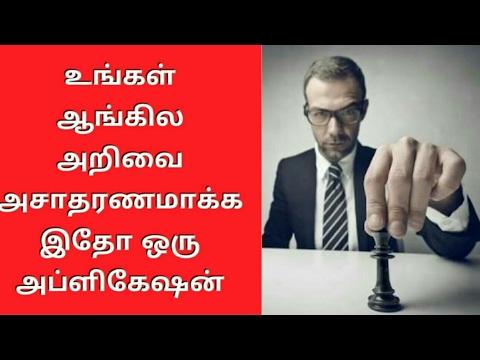 Top English To Tamil Dictionary தமிழ் அகராதி