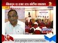 Thane Tjsb Bank Showing Net Profit mp3