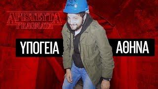 Apisteyta Pragmata 3 - Υπόγεια Αθήνα