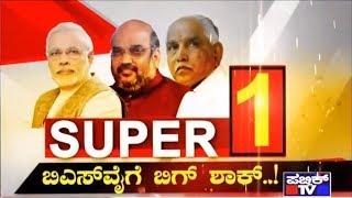 BJP High Command Backs Off From Karnataka BJP's Operation Kamala
