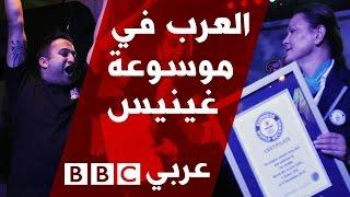 10 من إنجازات العرب في موسوعة غينيس