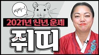 군산점집 ※ 2021년  쥐띠 신년운세 (26세38세…