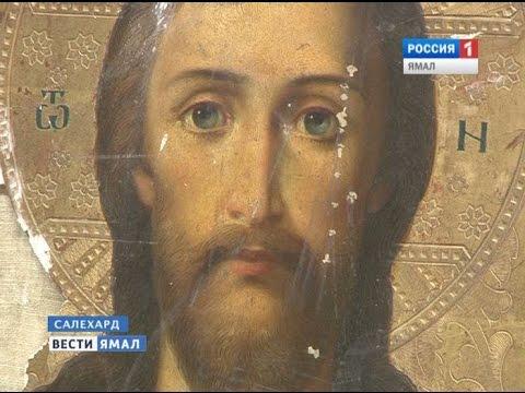 В Салехарде нашли старые православные иконы