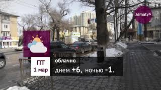 Погода в Алматы с 25 февраля по 3 марта 2019