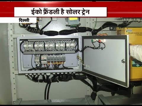 First Inside look : See how country' first 'Solar Train' works
