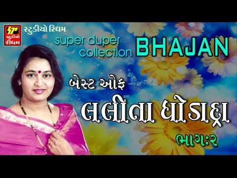 Best Of Lalita Ghodadra - Super Hit Gujarati Bhajan Collection -2   Full Audio