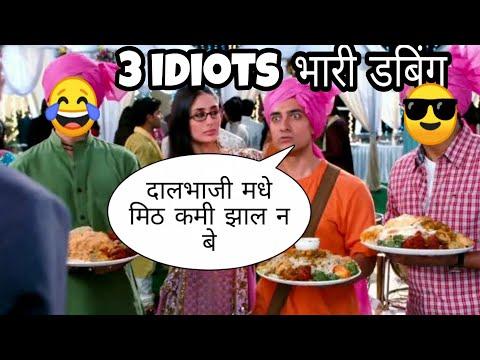 विदर्भ चा 3 Idiots | जेव्हा मराठी माणुस लग्नामधे जाते  | 3 Idiots Funny Marathi Dubbing By Ckc
