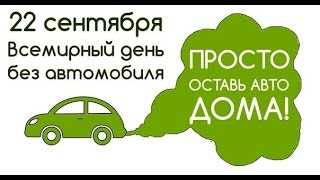 Всемирный день отказа от автомобиля. Лобня