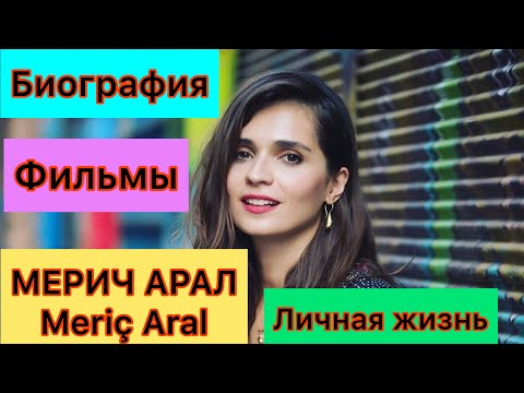 Хале «Прилив». Мерич Арал. Meriç Aral. Прилив. Турецкие сериалы. Турецкие актрисы.