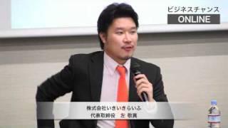 月刊ビジネスチャンスFCセミナー Section1「パネラー紹介」part1 thumbnail