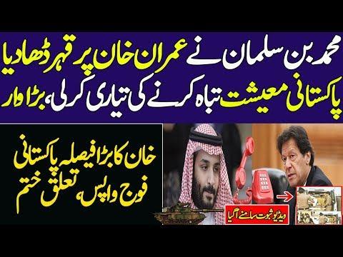 PM Imran khan's Friend Mohammad Bin Salman New Announcement Taking Away From Pak Saudia Relation