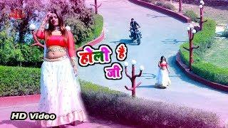 आ गया होली का नया सुपरहिट Song होली है जी Holi Hai Ji New Bhojpuri Holi Song 2019