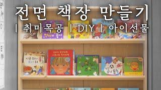 아빠의 선물, 전면 책장 만들기 | 취미목공 | DIY…