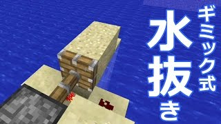 【カズクラ】マイクラ実況 PART363 水中神殿をピストン砂システムで囲う!