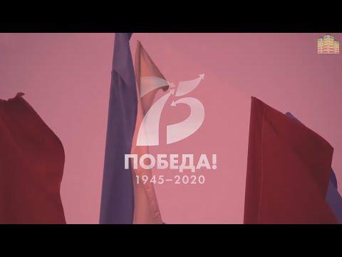 75 лет Победы в Великой Отечественной войне.