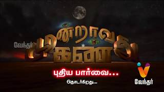 Moondravathu Kan 25-09-2018 Vendhar tv Show