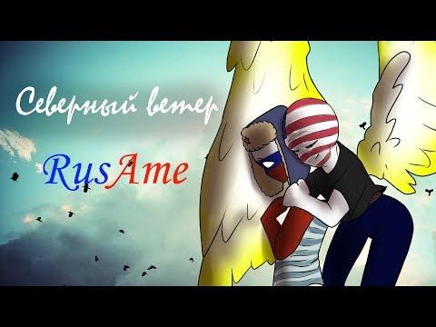 "CountryHumans Animation RusAme ""Северный ветер"" (!Yaoi!)"