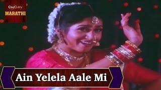 Ain Yelela Aale Mi Full Video Song | Jamla Ho Jamla | Marathi Lavani Songs