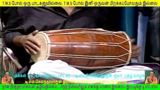 T  M  Soundararajan live show in 80s Vol 14 ( TMS songs are in all Tamil Peoples Blood)